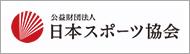 財団法人日本体育協会